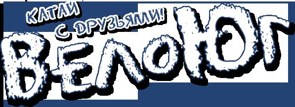 ВелоЮг — велосипедисты Анапы Велопоходы, MTB