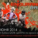 АНАПЧАНЕ НА ENDURANCE RACE 2014