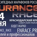 ENDURANCE RACE 2015. БУДЕТ ЖАРКО!